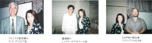 フィリップ・ゴエブ CAPM JAPAN