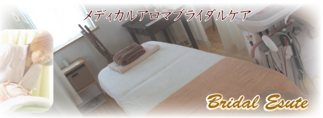 アトピー ブライダル 犬山