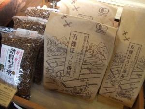 自然食品オーガニックのお茶