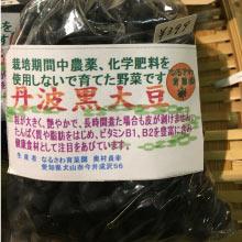 無農薬 丹波の黒豆