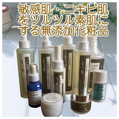 敏感肌に良いプリモア調合化粧品