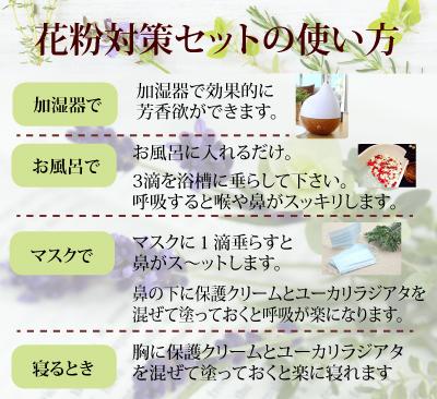 花粉対策アロマ