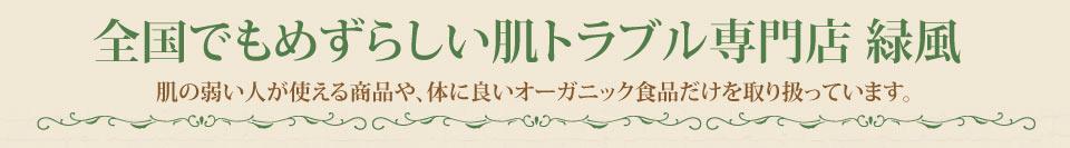 敏感肌/ニキビ肌 緑風