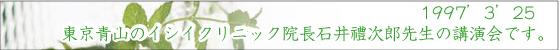石井禮次郎先生