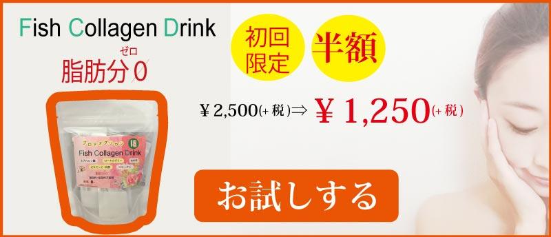 飲むコラーゲンドリンク