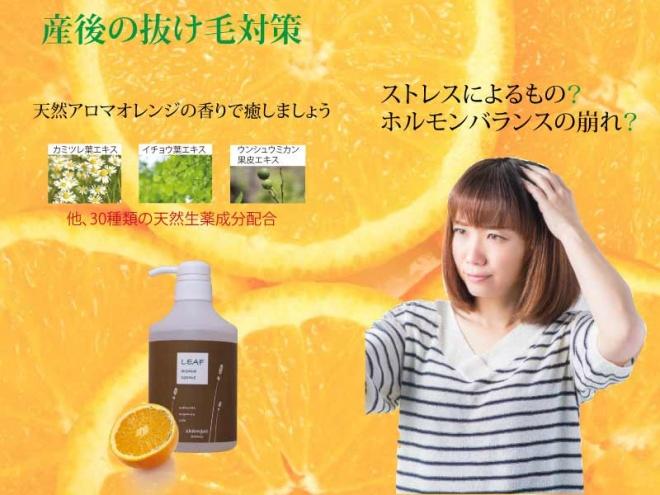 オレンジシャンプー抜け毛