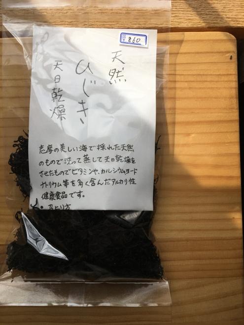 伊勢志摩の天然芽ひじき