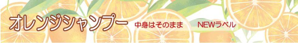 天然アロマオレンジシャンプー